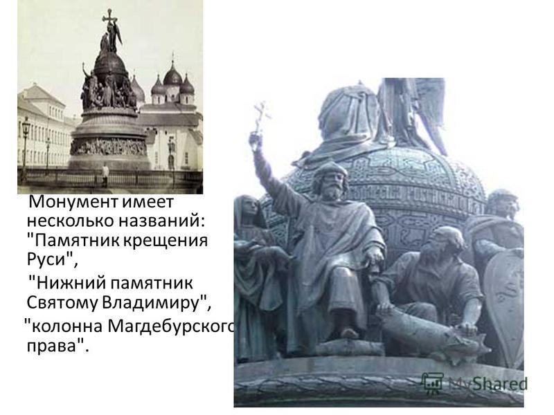 Монумент имеет несколько названий: Памятник крещения Руси, Нижний памятник Святому Владимиру, колонна Магдебурского права.