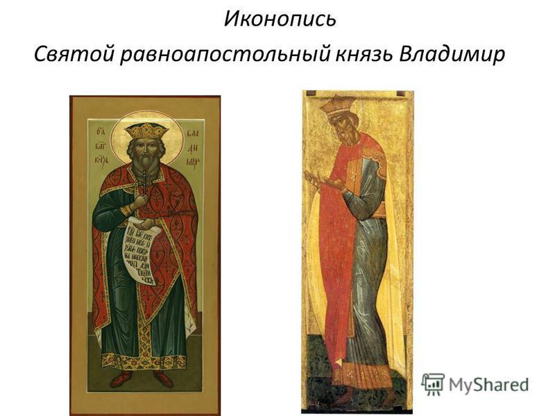Иконопись Святой равноапостольный князь Владимир