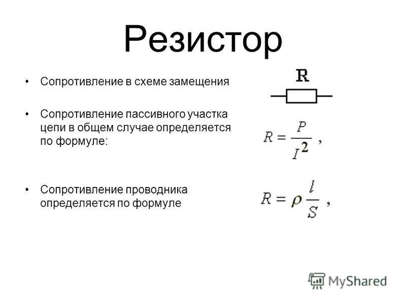 Резистор Сопротивление в схеме замещения Сопротивление пассивного участка цепи в общем случае определяется по формуле: Сопротивление проводника определяется по формуле