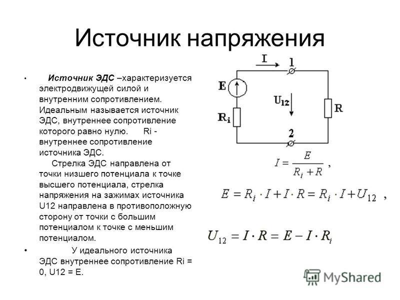 Источник напряжения Источник ЭДС –характеризуется электродвижущей силой и внутренним сопротивлением. Идеальным называется источник ЭДС, внутреннее сопротивление которого равно нулю. Ri - внутреннее сопротивление источника ЭДС. Стрелка ЭДС направлена