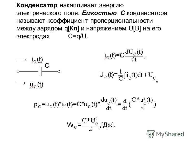 Конденсатор накапливает энергию электрического поля. Емкостью С конденсатора называют коэффициент пропорциональности между зарядом q[Кл] и напряжением U[В] на его электродах С=q/U.