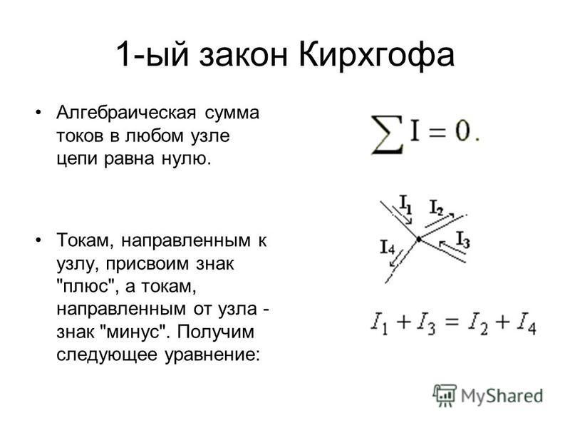 1-ый закон Кирхгофа Алгебраическая сумма токов в любом узле цепи равна нулю. Токам, направленным к узлу, присвоим знак плюс, а токам, направленным от узла - знак минус. Получим следующее уравнение: