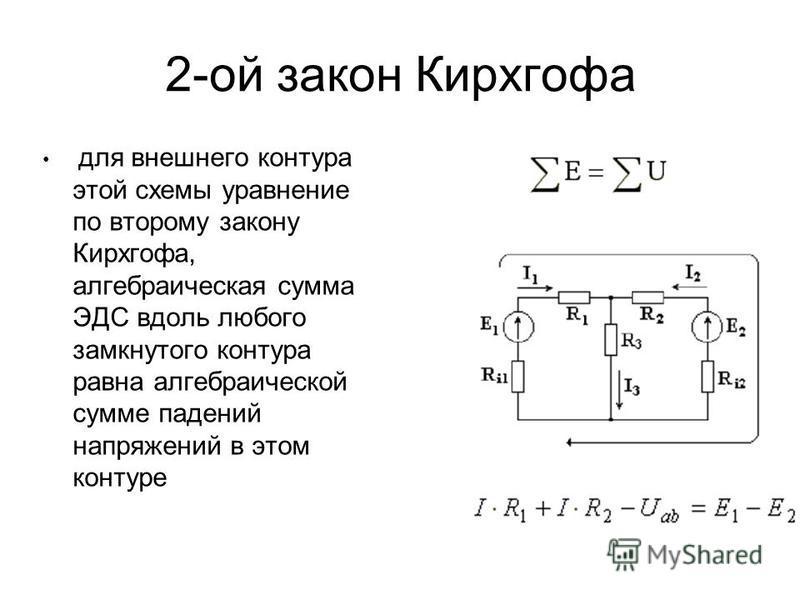 2-ой закон Кирхгофа для внешнего контура этой схемы уравнение по второму закону Кирхгофа, алгебраическая сумма ЭДС вдоль любого замкнутого контура равна алгебраической сумме падений напряжений в этом контуре