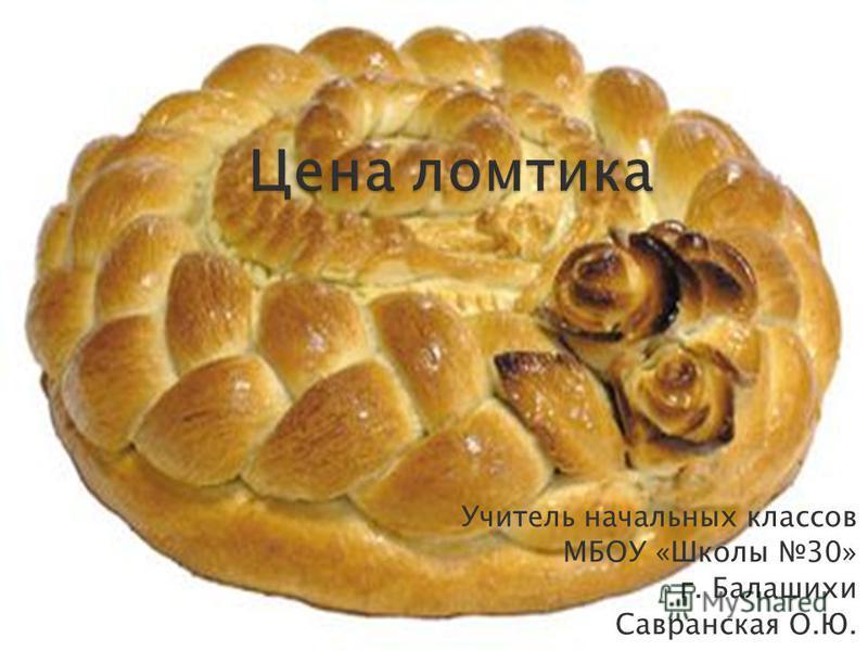 Учитель начальных классов МБОУ «Школы 30» г. Балашихи Савранская О.Ю.
