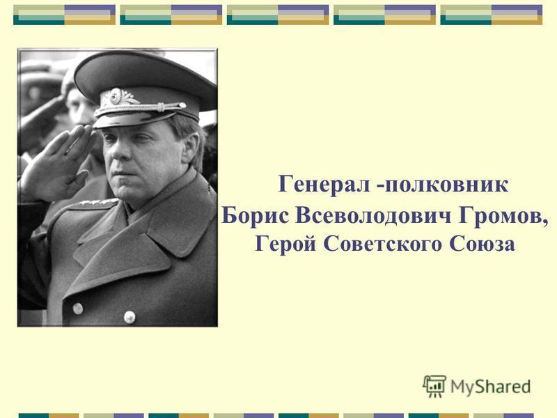 Генерал -полковник Борис Всеволодович Громов, Герой Советского Союза