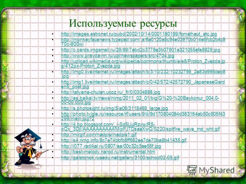 Используемые ресурсы http://images.astronet.ru/pubd/2002/10/14/0001180199/fomalhaut_atc.jpg http://monkeyfacenews.typepad.com/.a/6a0120a5c94e03970b014e5fcb2b4c9 70c-800wihttp://monkeyfacenews.typepad.com/.a/6a0120a5c94e03970b014e5fcb2b4c9 70c-800wi h