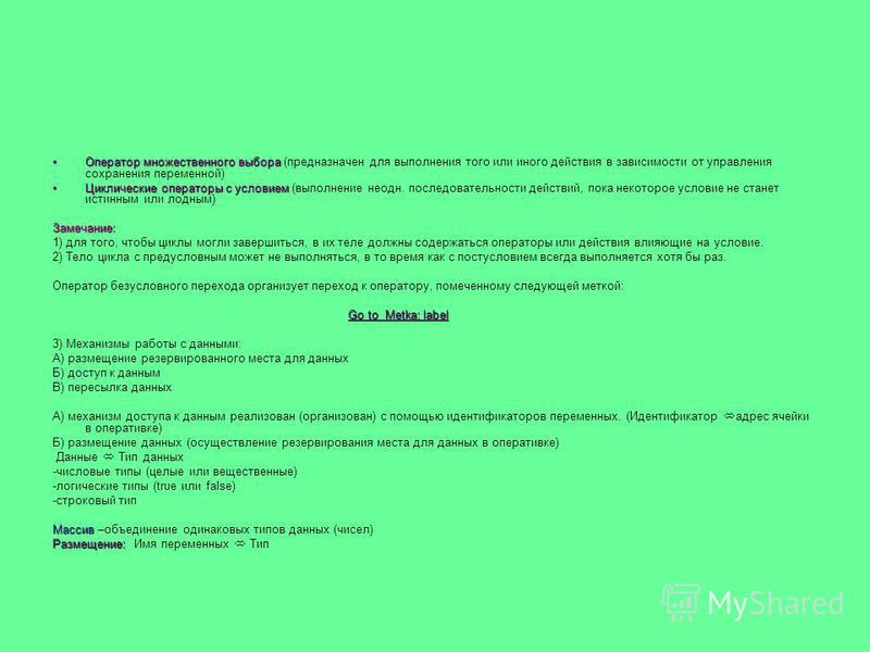 Оператор множественного выбора Оператор множественного выбора (предназначен для выполнения того или иного действия в зависимости от управления сохранения переменной) Циклические операторы с условием Циклические операторы с условием (выполнение неодн.