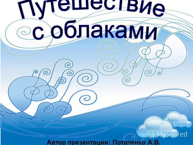 Автор презентации: Потапенко А.В.