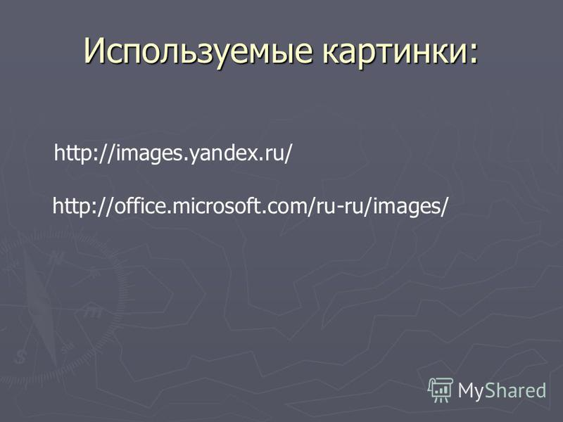 Используемые картинки: http://images.yandex.ru/ http://office.microsoft.com/ru-ru/images/