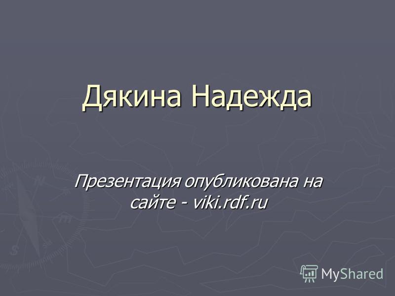 Дякина Надежда Презентация опубликована на сайте - viki.rdf.ru