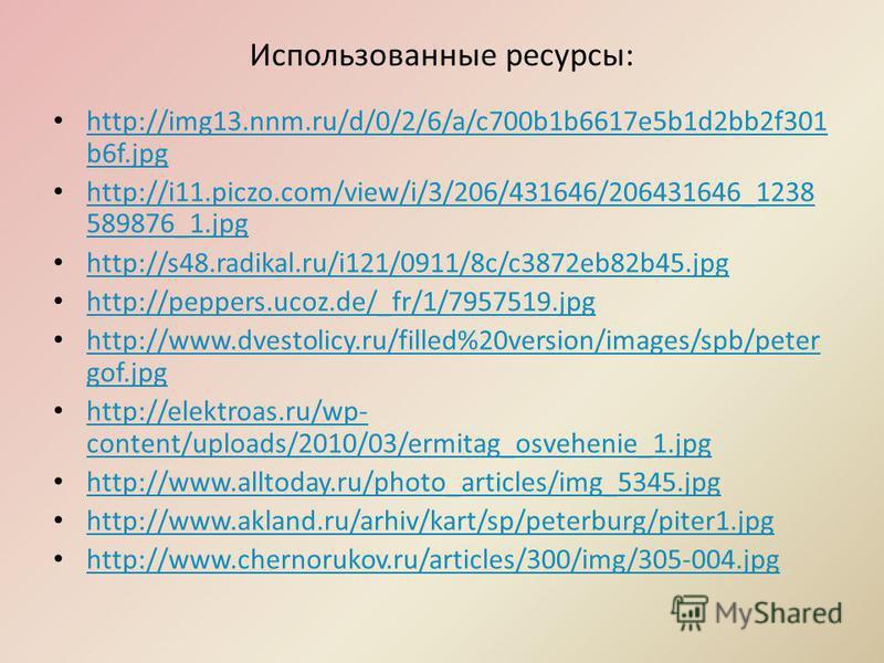 Использованные ресурсы: http://img13.nnm.ru/d/0/2/6/a/c700b1b6617e5b1d2bb2f301 b6f.jpg http://img13.nnm.ru/d/0/2/6/a/c700b1b6617e5b1d2bb2f301 b6f.jpg http://i11.piczo.com/view/i/3/206/431646/206431646_1238 589876_1. jpg http://i11.piczo.com/view/i/3/