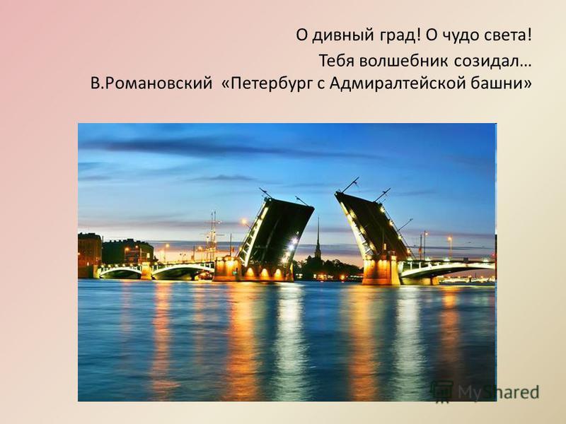 О дивный град! О чудо света! Тебя волшебник созидал… В.Романовский «Петербург с Адмиралтейской башни»