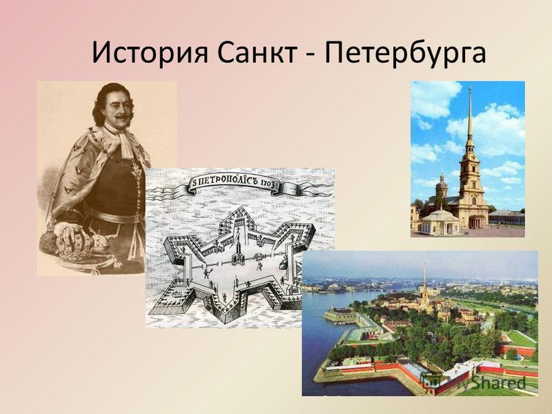 История Санкт - Петербурга