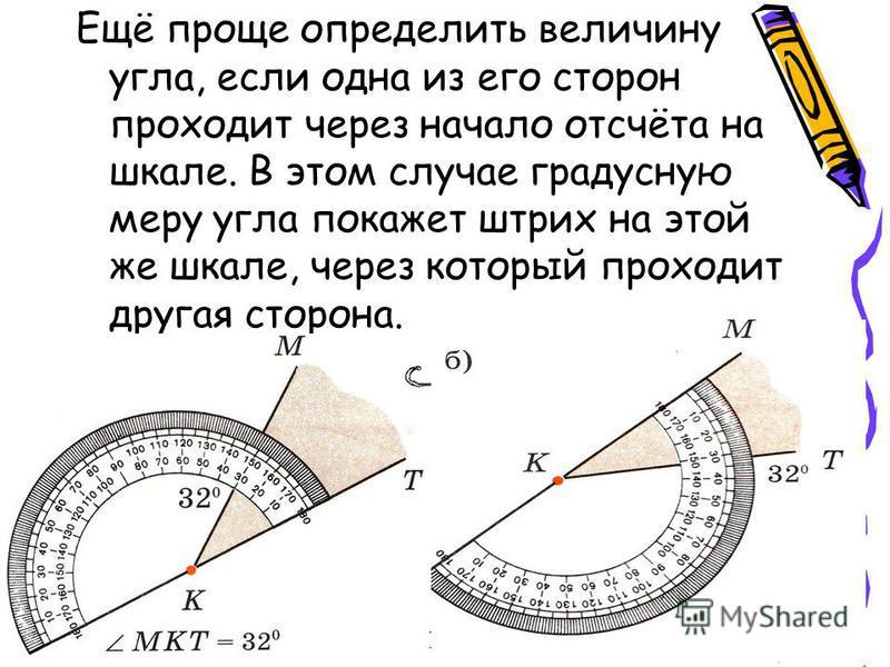 Ещё проще определить величину угла, если одна из его сторон проходит через начало отсчёта на шкале. В этом случае градусную меру угла покажет штрих на этой же шкале, через который проходит другая сторона.