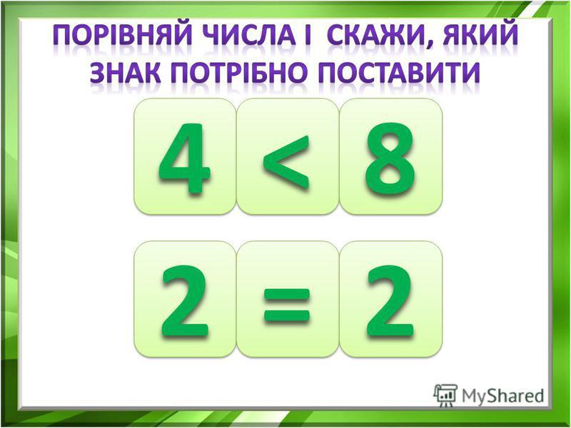 44<<88 22==22