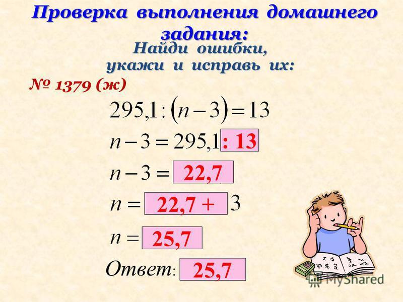 Проверка выполнения домашнего задания: 1379 (ж) Найди ошибки, укажи и исправь их: : 13 22,7 22,7 + 25,7 Ответ : 3833,3 25,7