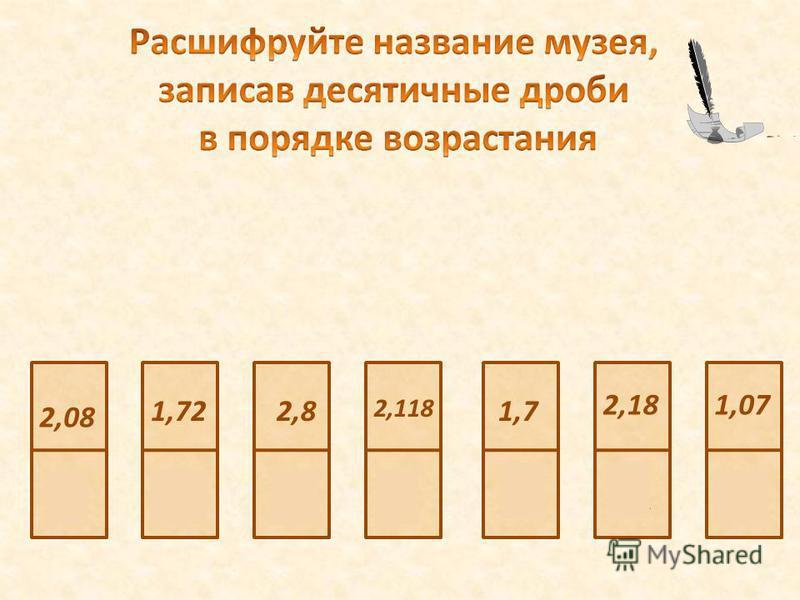 1,07 1,71,72 2,08 2,118 2,18 2,8