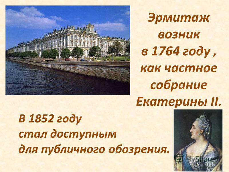 Эрмитаж возник в 1764 году, как частное собрание Екатерины II. В 1852 году стал доступным для публичного обозрения.