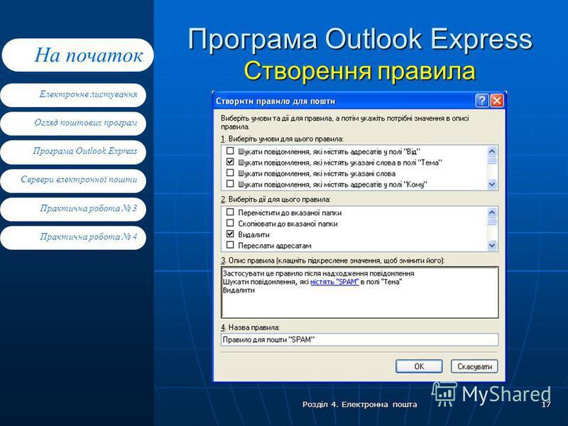 Електронне листування Огляд поштових програм Програма Outlook Express Сервери електронної пошти На початок Практична робота 4 Практична робота 3 Розділ 4. Електронна пошта 17 Програма Outlook Express Створення правила