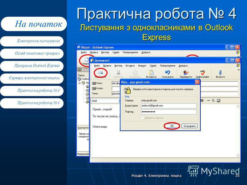 Електронне листування Огляд поштових програм Програма Outlook Express Сервери електронної пошти На початок Практична робота 4 Практична робота 3 Розділ 4. Електронна пошта 25 Практична робота 4 Листування з однокласниками в Outlook Express