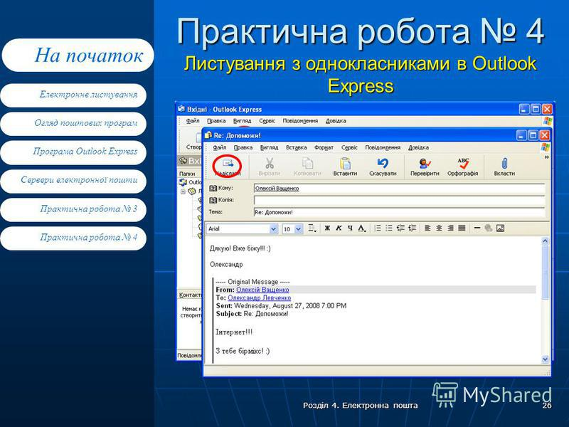 Електронне листування Огляд поштових програм Програма Outlook Express Сервери електронної пошти На початок Практична робота 4 Практична робота 3 Розділ 4. Електронна пошта 26 Практична робота 4 Листування з однокласниками в Outlook Express