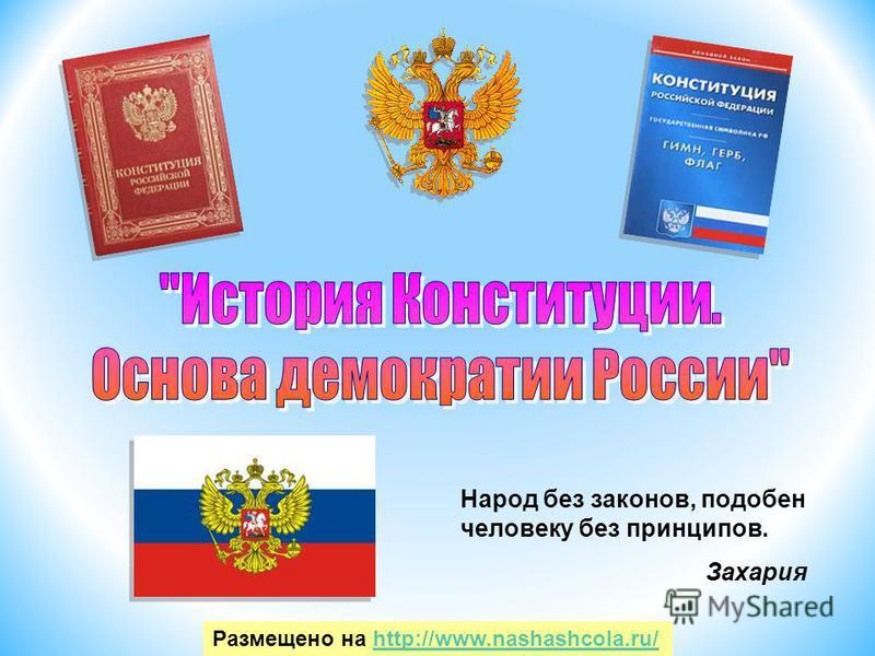 Народ без законов, подобен человеку без принципов. Захария Размещено на http://www.nashashcola.ru/http://www.nashashcola.ru/