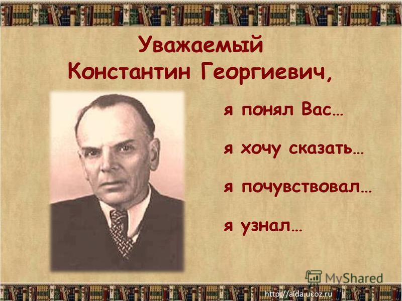 Уважаемый Константин Георгиевич, я понял Вас… я хочу сказать… я почувствовал… я узнал…