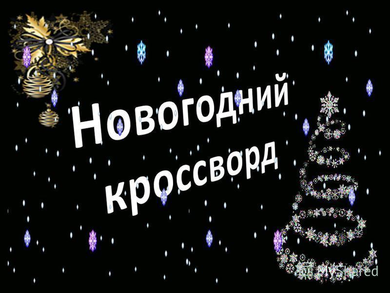 Автор: Текеева Марина Адеевна, г. Томск МАОУ СОШ 67