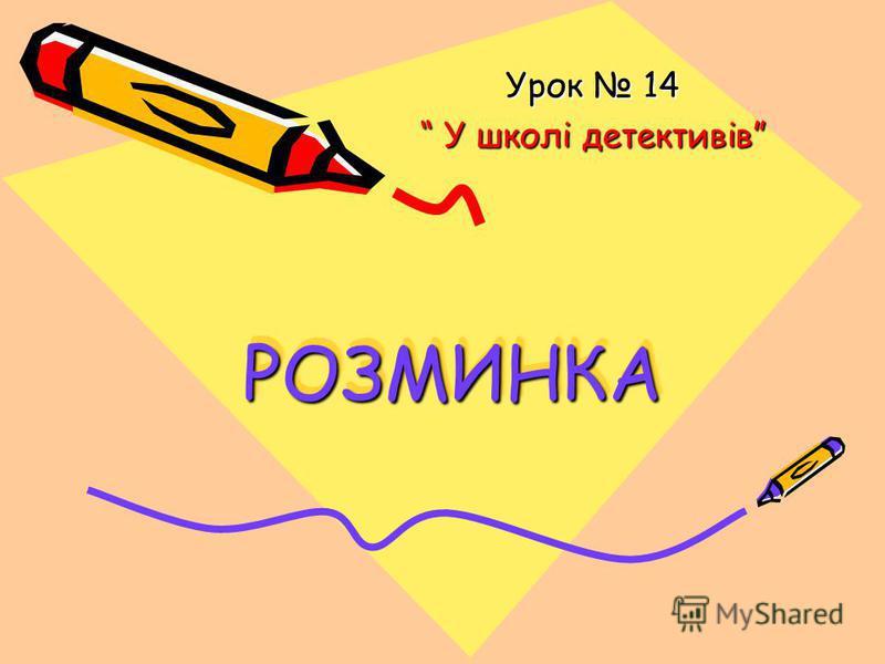 РОЗМИНКАРОЗМИНКА Урок 14 У школі детективів У школі детективів