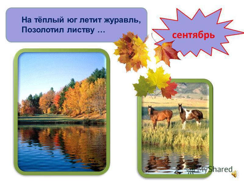Осенний КВН
