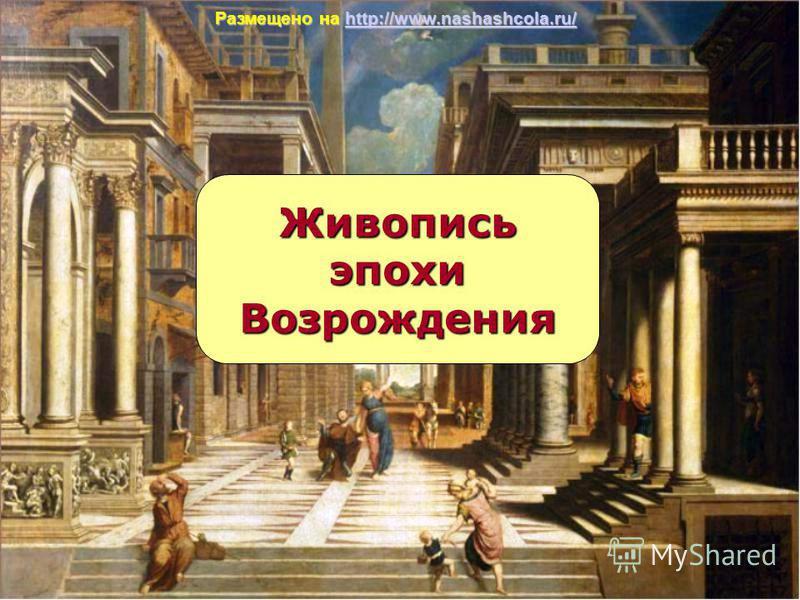 Живопись эпохи Возрождения Размещено на http://www.nashashcola.ru/ http://www.nashashcola.ru/