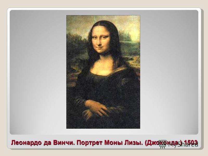 Леонардо да Винчи. Портрет Моны Лизы. (Джоконда.) 1503