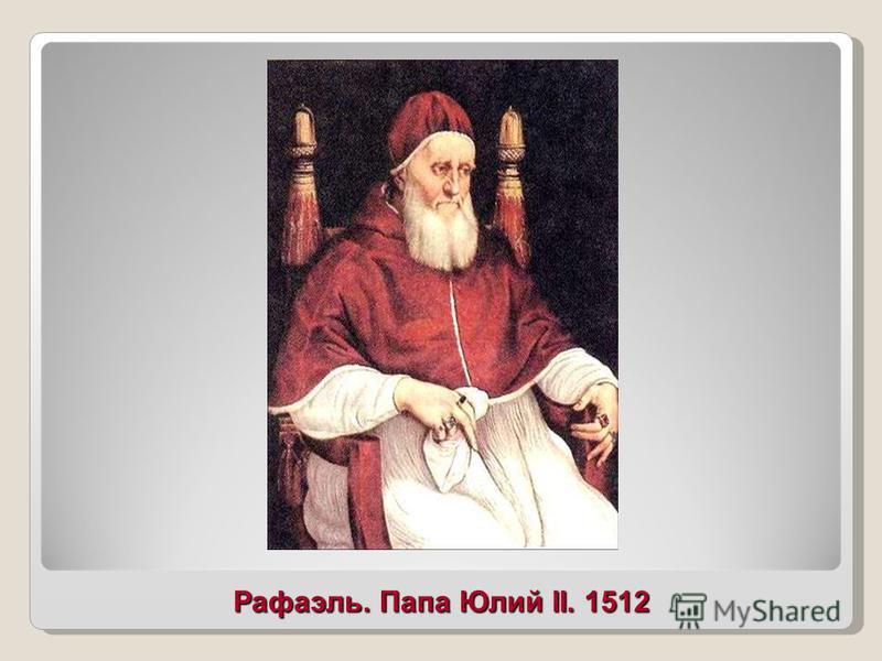 Рафаэль. Папа Юлий II. 1512
