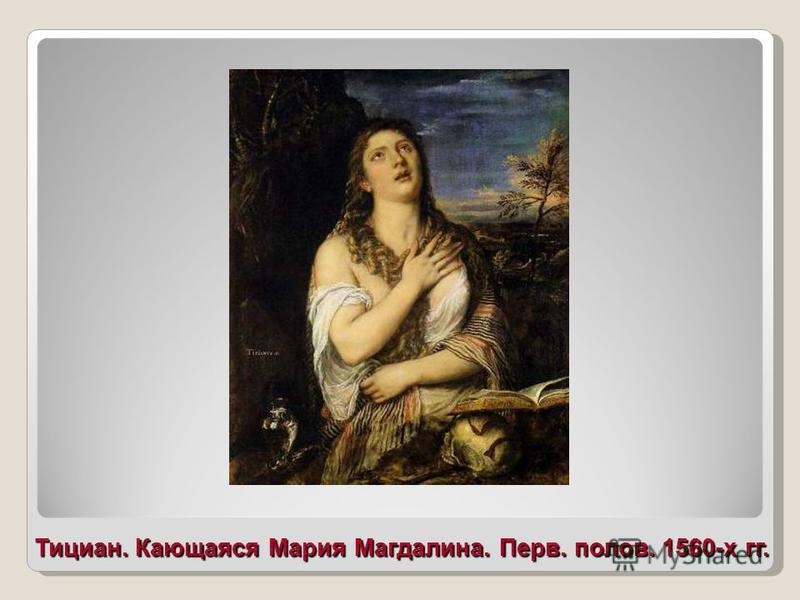 Тициан. Кающаяся Мария Магдалина. Перв. полов. 1560-х гг.