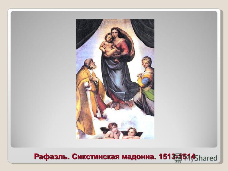 Рафаэль. Сикстинская мадонна. 1513-1514