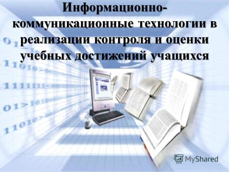 Информационно- коммуникационные технологии в реализации контроля и оценки учебных достижений учащихся