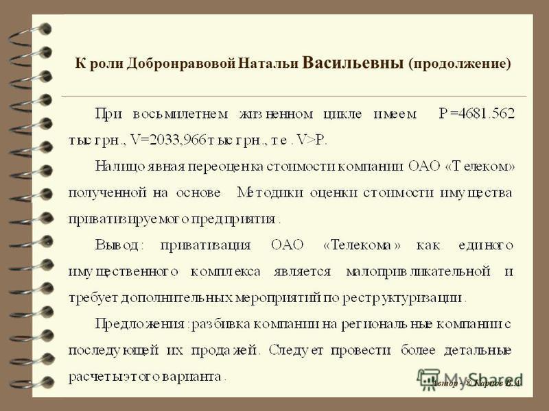 К роли Добронравовой Натальи Васильевны (продолжение) Автор - ® Карпов В.А