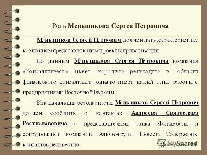 Роль Меньшикова Сергея Петровича Автор - ® Карпов В.А
