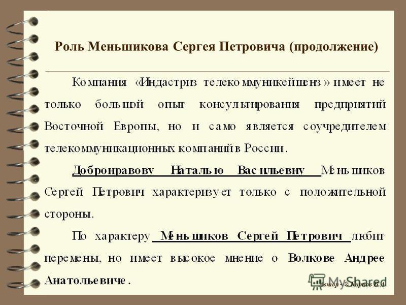 Роль Меньшикова Сергея Петровича (продолжение) Автор - ® Карпов В.А