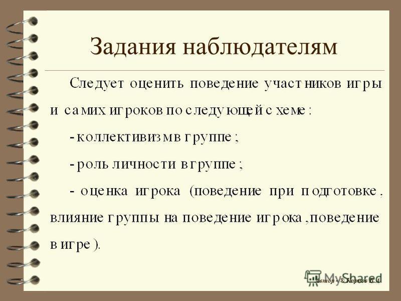 Задания наблюдателям Автор - ® Карпов В.А