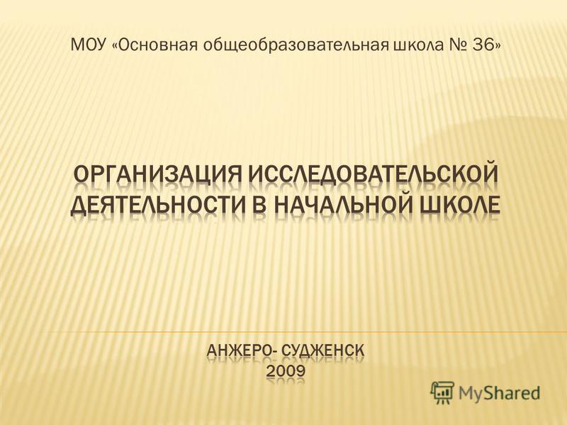МОУ «Основная общеобразовательная школа 36»