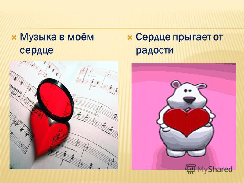 Музыка в моём сердце Сердце прыгает от радости