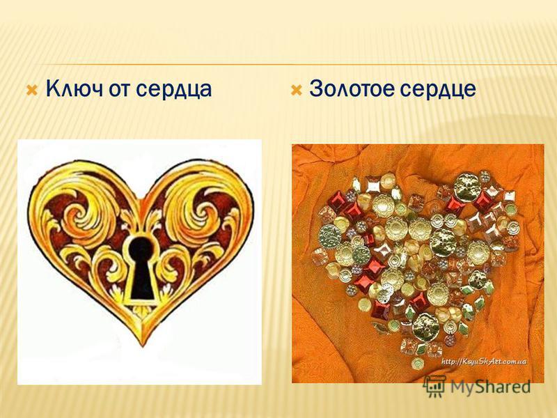 Ключ от сердца Золотое сердце