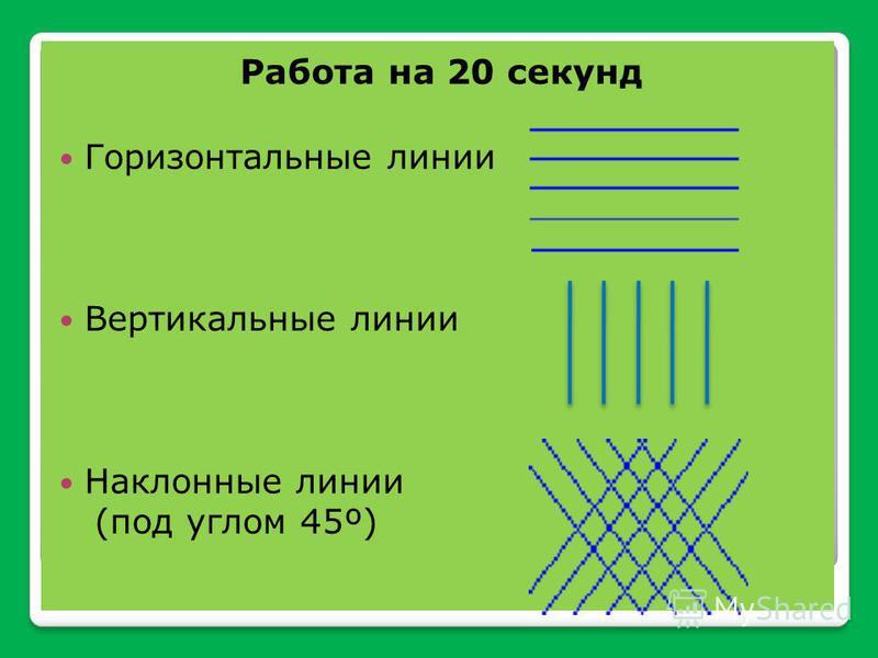 Работа на 20 секунд Горизонтальные линии Вертикальные линии Наклонные линии (под углом 45º)