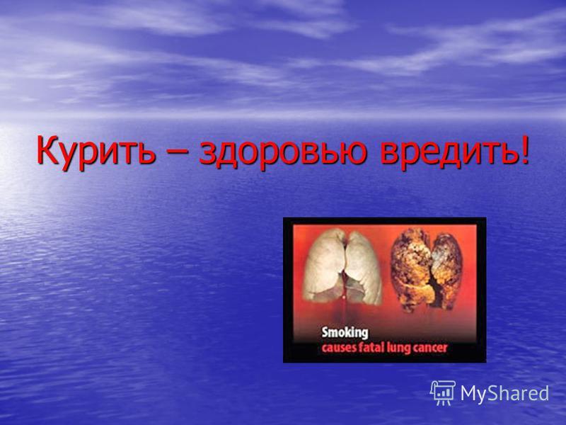 Курить – здоровью вредить!