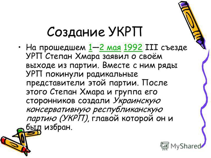 Создание УКРП На прошедшем 12 мая 1992 III съезде УРП Степан Хмара заявил о своём выходе из партии. Вместе с ним ряды УРП покинули радикальные представители этой партии. После этого Степан Хмара и группа его сторонников создали Украинскую консерватив