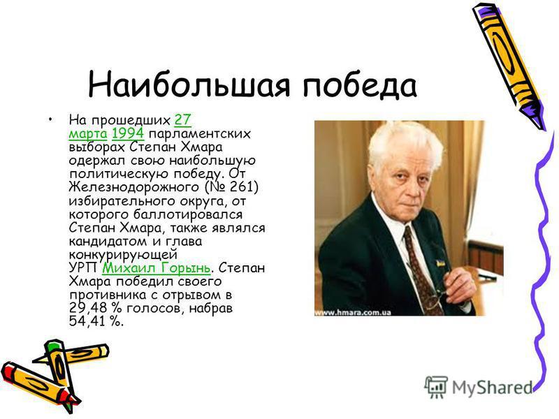 Наибольшая победа На прошедших 27 марта 1994 парламентских выборах Степан Хмара одержал свою наибольшую политическую победу. От Железнодорожного ( 261) избирательного округа, от которого баллотировался Степан Хмара, также являлся кандидатом и глава к
