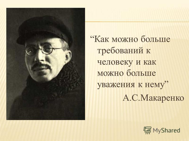 Как можно больше требований к человеку и как можно больше уважения к нему А.С.Макаренко