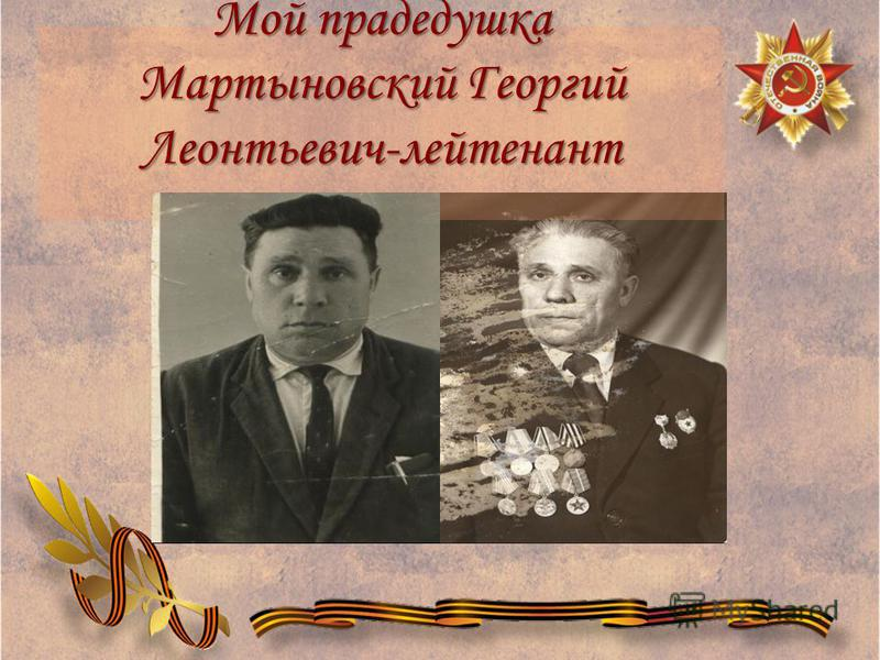 Мой прадедушка Мартыновский Георгий Леонтьевич-лейтенант