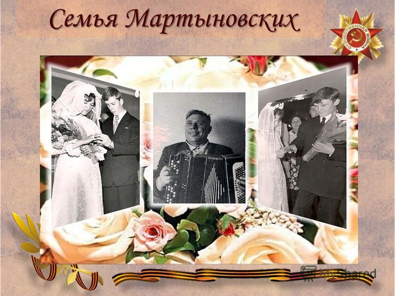 Семья Мартыновских
